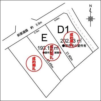 箕輪町神戸 ご成約頂きました。